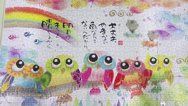 2017.12.11 1000pcs 明天定會放晴 (2).jpg