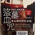 盜墓血咒:莽山裡的神秘古城.png