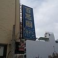 2018.02.10 台南百思圖拼圖專賣店 (1).jpg