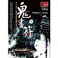 鬼畫符全集:黑船魘屍.七星棺場.jpg
