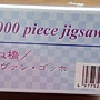 2018.04.14 1000pcs 梵谷橋 (1).jpg