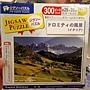 300pcs Dolomiti, Italy-1.jpg