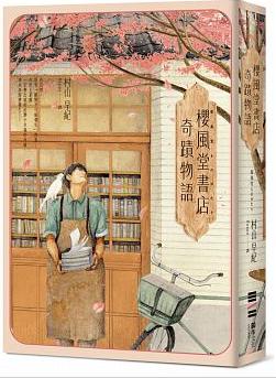 櫻風堂書店奇蹟物語.png