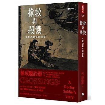 搶救與殺戮:軍醫的戰爭回憶錄.jpg