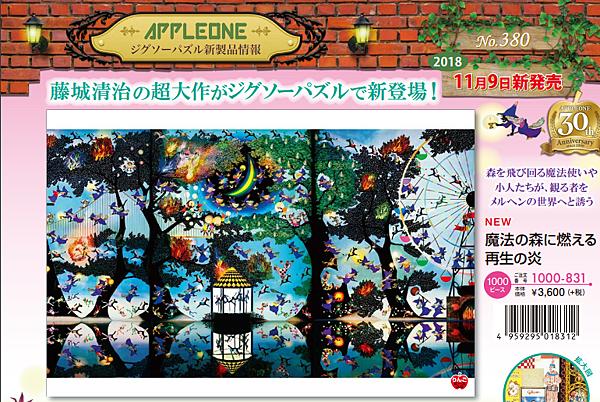 Appleone 1000-831.png