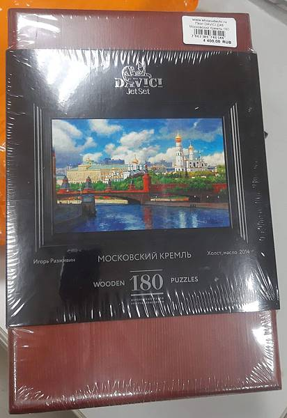 2019.05.31 My first Russia wooden puzzle, Manufacture DAVICI (1).jpg