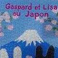 2019.06.21 500pcs Gaspard et Lisa au Japan (3).jpg