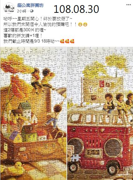 2019.08.30 300P*2貓公寓預購.png