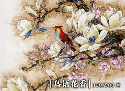 陸拼300P鳥語花香,$210.png