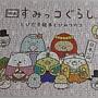 2020.01.09 300pcs 角落生物~聯合國 (1).jpg