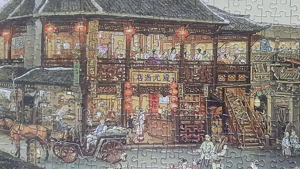 2020.01.29 1000pcs South Town Dream 南鄉舊夢圖I-慶元酒店、滿庭芳茶園 (2).jpg