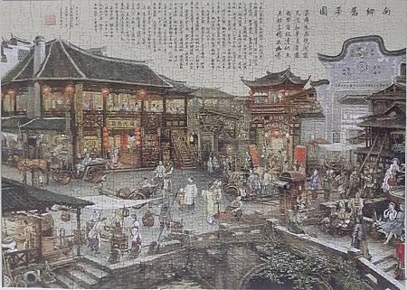 2020.01.29 1000pcs South Town Dream 南鄉舊夢圖I-慶元酒店、滿庭芳茶園 (1).jpg