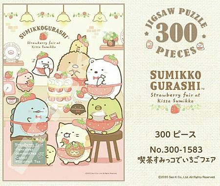 日拼 300P 角落生物吃甜點,$未知.jpg