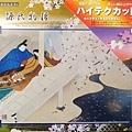 絕版300P源氏物語1.jpg