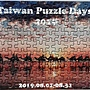 2021.09.08 126pcs Taiwan Puzzle Days 2019 (1).jpg