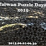 2021.09.10 126pcs Taiwan Puzzle Days 2015 (1).jpg