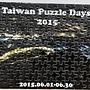 2021.09.10 126pcs Taiwan Puzzle Days 2015 (2).jpg