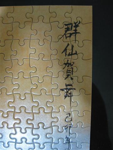 2010.08.11 1000 pcs 群仙賀舞 (10).JPG