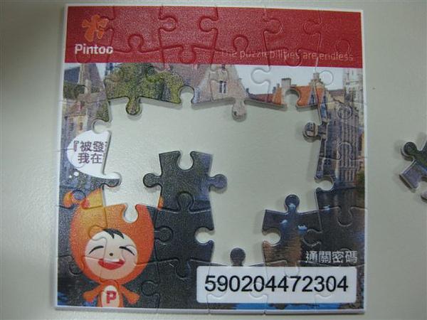 2010.07.09 Pintoo活動:PinPin大搜查 (18).JPG