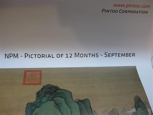 2010.07.05 Pintoo 1000片(故宮)十二月令圖:九月 (9).JPG