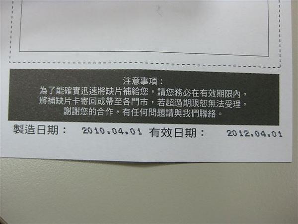 2010.07.02 60片相遇 (1).JPG
