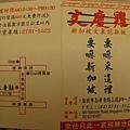 2008.11.01 文慶雞_忠孝東路三段217巷口 (7).JPG