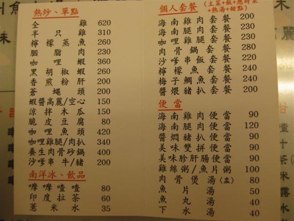 2008.11.01 文慶雞_忠孝東路三段217巷口 (8).JPG