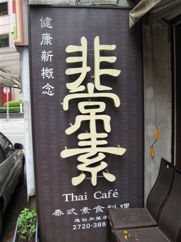 2008.11.01 非常素泰式料理.JPG