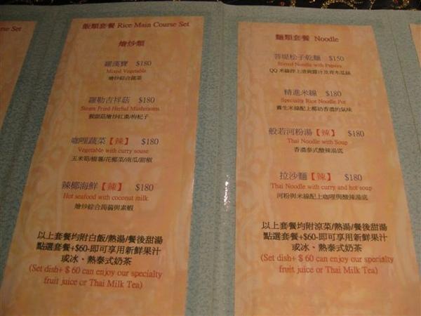 2008.11.01 非常素泰式料理 (4).JPG