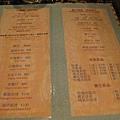 2008.11.01 非常素泰式料理 (5).JPG