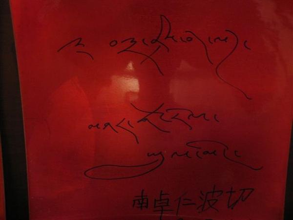 2008.11.01 非常素泰式料理 (11).JPG