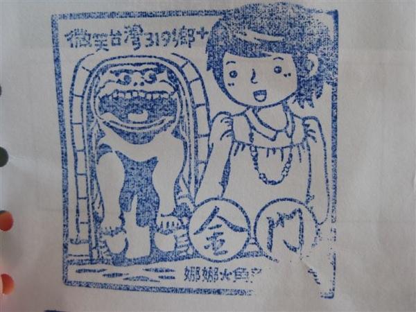 2009.01.02 八二三戰史館 (2).JPG