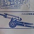 2009.01.02 八二三戰史館 (3).JPG