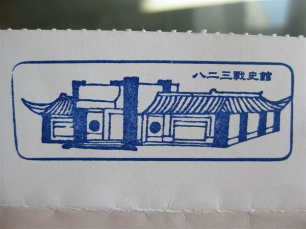2009.01.02 八二三戰史館 (4).JPG