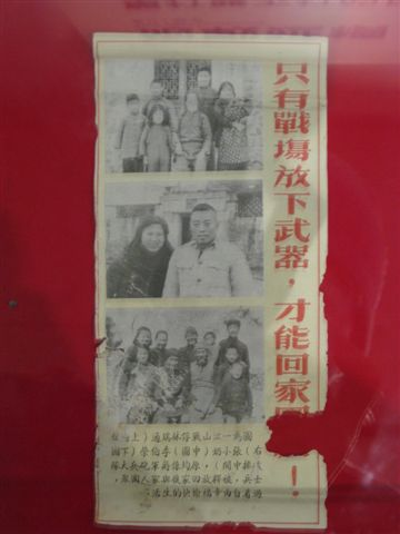 2009.01.02 八二三戰史館 (9).JPG