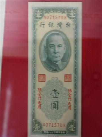 2009.01.02 八二三戰史館 (23).JPG