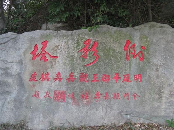 2009.01.02 太武山 (7).JPG