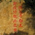 2009.01.02 太武山 (9).JPG