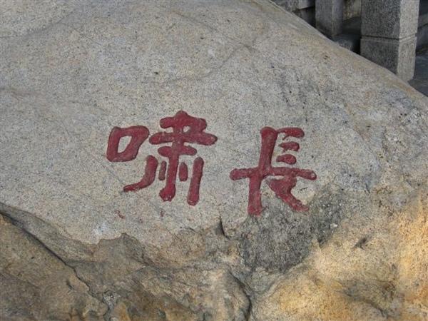 2009.01.02 太武山 (13).JPG