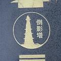 2009.01.02 太武山 (19).JPG