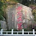 2009.01.02 太武山 (21).JPG