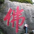 2009.01.02 太武山 (26).JPG