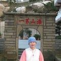 2009.01.02 太武山 (27).JPG