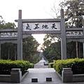 2009.01.02 太武山 (50).JPG