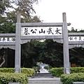 2009.01.02 太武山 (51).JPG