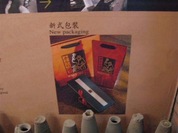 2009.01.02 金合利鋼刀 (13).JPG
