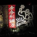 2009.01.02 金合利鋼刀 (16).JPG