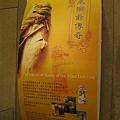 2009.01.02 聖祖貢糖 (4).JPG