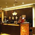 2009.01.02 聖祖貢糖 (10).JPG