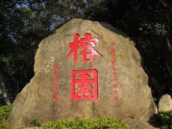 2009.01.02 榕園 (11).JPG